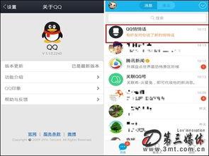 手机QQ 手机QQ5.1匿名社交悄悄话 有秘密就悄悄说