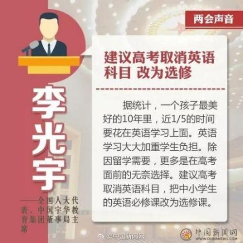 虽然俞敏洪并不赞成取消英语考试,但他提出降低英语在高考中的比重,或者
