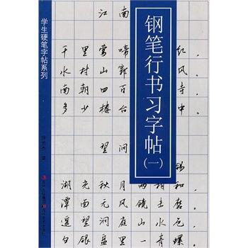 字帖行书钢笔(推荐下好的钢笔字帖,)