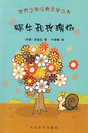 世界少年经典文学丛书 蜗牛和玫瑰树