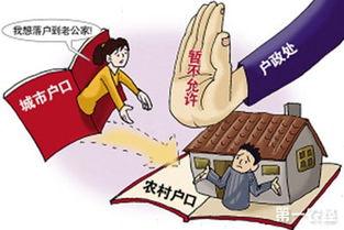 中国农村户口升值这才刚刚开始