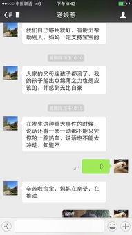 张馨予微博晒和妈妈聊天 网友点赞中国好妈妈