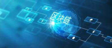 区块链介绍区块链投资技术应用中金网