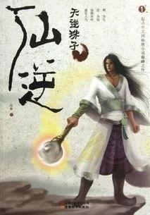 六本值得一看再看的网络小说,第一本堪比 凡人修仙传