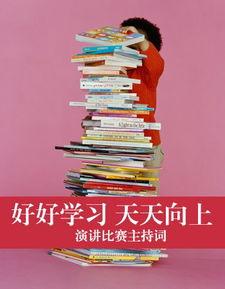 中文演讲比赛主持稿