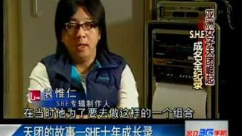 天团的故事s.h.e十年成长录直播港澳台
