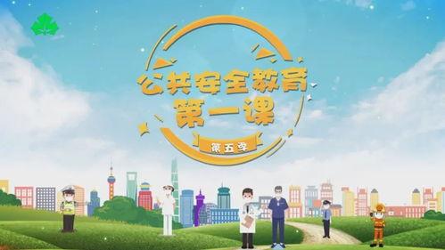 答案就在3月1日上海教育电视台播出的《公共安全教育第一课》(第