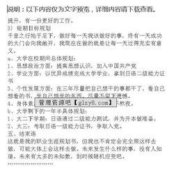 大学生五计划范文