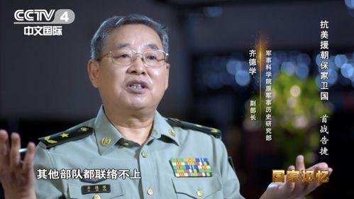 军事科学院原军事历史研究部副部长齐德学:金日成说他能掌握的部队只有三个新组建的师,其他部队都联络不上。