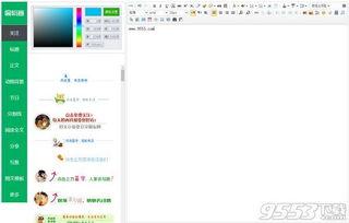微信公众平台编辑器下载 微信编辑器电脑版 V2.0 官方版下载 9553下载