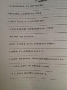 汉译英十个句子