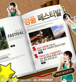 韩国记事本网页模版图片