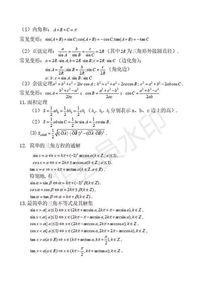 高考743分学霸直言:高中数学看懂这17个证明,成绩稳上145分!  高考数学145分什么水平