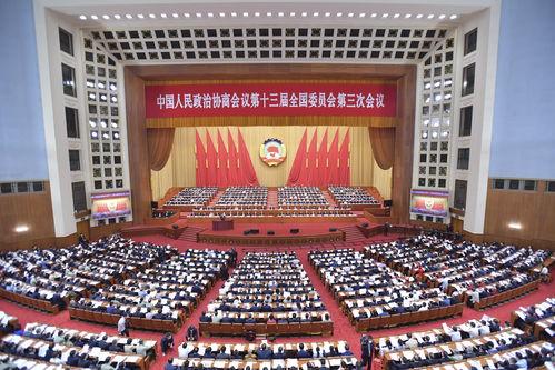 全国政协十三届三次会议在京开幕5月21日,中国人民政治协商会议第十三届全国委员会第三次会议在北京人民大会堂开幕。