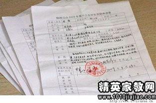 学生上学困难向政府申请书