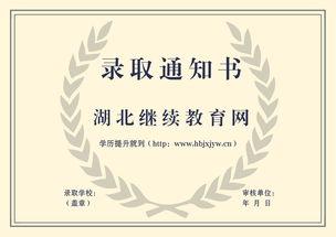 武汉学历提升机构哪家好,武汉科通创汇教育靠谱吗插图