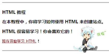 第一次看HTML教程是怎样一种体验