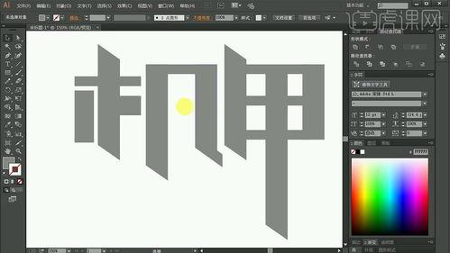 有趣的字体设计教程