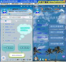 晨风QQ透明皮肤修改 晨风QQ透明皮肤修改器2013 v3.54 支持自定义图片 绿色免费版下载