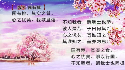 关于盘桃的诗句