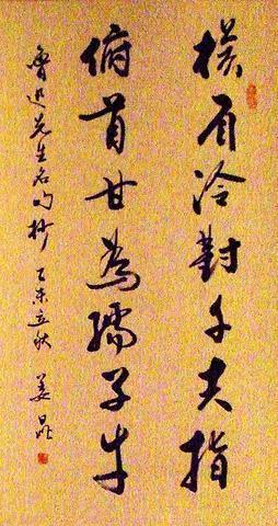 姜昆书法(唐国强书法)_1603人推荐