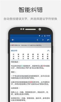 云脉文档识别下载 v4.14 安卓版 图片转文字App