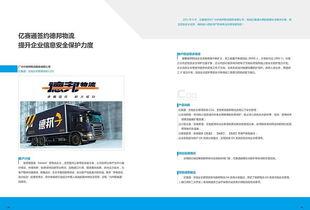 产品案例手册