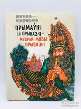 俄语谚语的起源