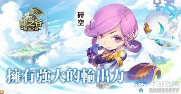 龙之谷 无尽之战 公布剧情故事及英雄职业CG