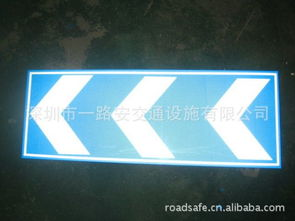 车库出入口向右左行驶 反光标志牌 道路行驶反光标志 箭头导向牌