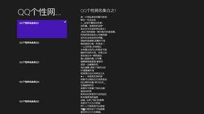 Windows 应用商店 中适用于 Windows 的 QQ个性网名大全 应用