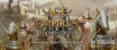 经典游戏 帝国时代 统治世界 研发完成