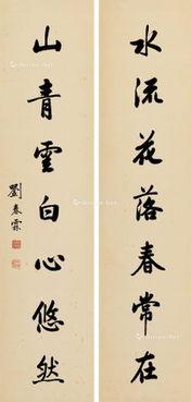 刘春霖书法(河北省保定市农民书法家张连云简介)