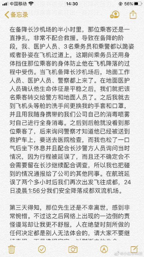 国航客机一乘客自杀救援者发文还原现场请宽容逝去的生命