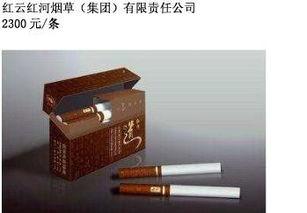 世界上最贵的烟(全球最贵的香烟多少钱一包,最好来张图片。)