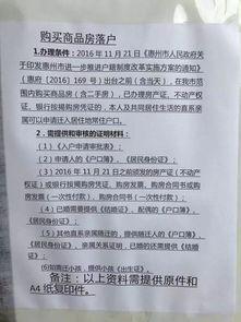 惠州购房入户申请人的书面报告