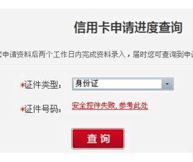 农业银行信用卡申请进度查询(申请农业银行信用卡一个月了,怎么查询申卡进度)