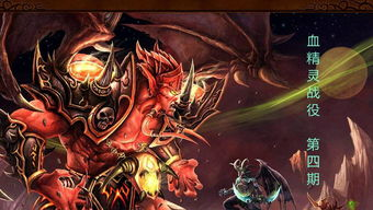 魔兽争霸种族歌曲之暗夜精灵