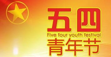 青年医生五四青年节稿件