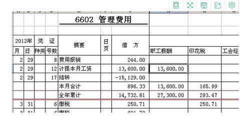 交车辆保险和车船税会计分录