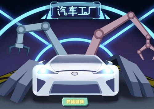 汽车工厂游戏