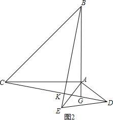 又∵∠cga=∠bgk,当点g在线段ab延长线上时(如图2)又∵∠bgk=∠cga,得出ag·gb=gc·kg,再根据ac=8,ga=2,得出gc·kg=20;②根据△bed为等腰直角三角形时,∠adb=45°,得出ab:bd=ta