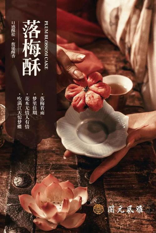 中式糕点,也很风雅。  中国传统点心大全