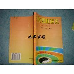 王庆的命理书怎么样