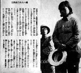 23名中国抗日女战俘被日军逼做慰安妇