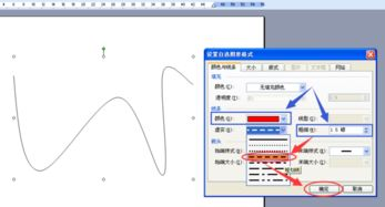 word2003曲线图怎么做