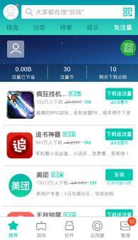 360手机助手免流量下载四大优势盘点