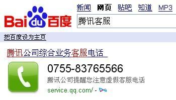 腾讯公司电话(腾讯举报电话是多少?)