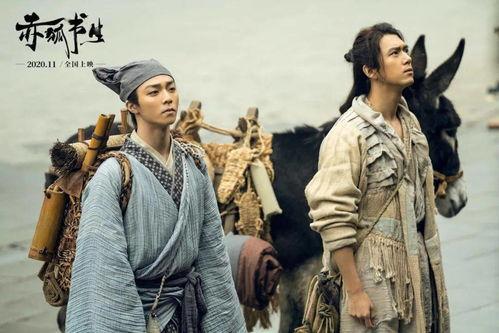 上图:《赤狐书生》由陈立农、李现主演平心而论,《赤狐书生