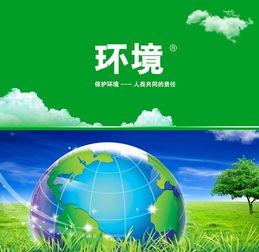 环境保护与可持续发展论文800字